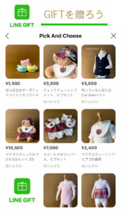 LINE BABY GIFT